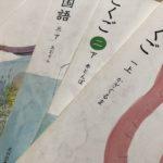 「国語の音読」をヒントに教科書で遊ぼう!